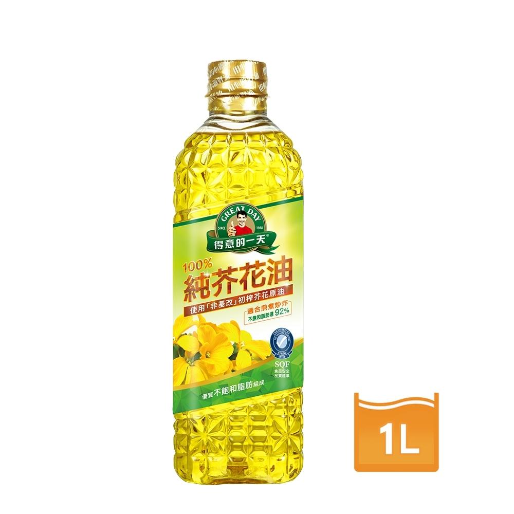 得意的一天 100%純芥花油(1000ml)