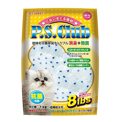 派斯威特-P.S.Club 破碎型水晶砂 抗菌型貓砂8lbs-2包組
