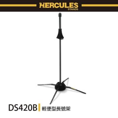 HERCULES DS420B/輕便型長號架/可置入號口內部