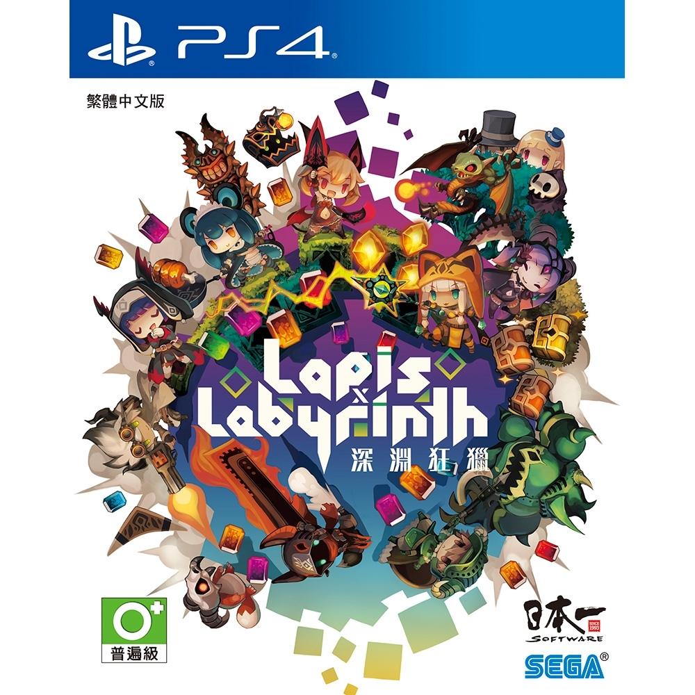 PS4 深淵狂獵 Lapis x Labyrinth (中文版)