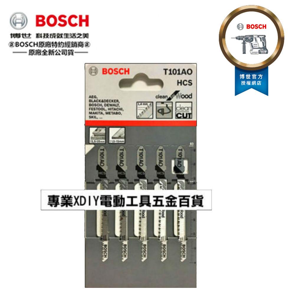 博世 BOSCH T101AO (單支/一卡) 線鋸片