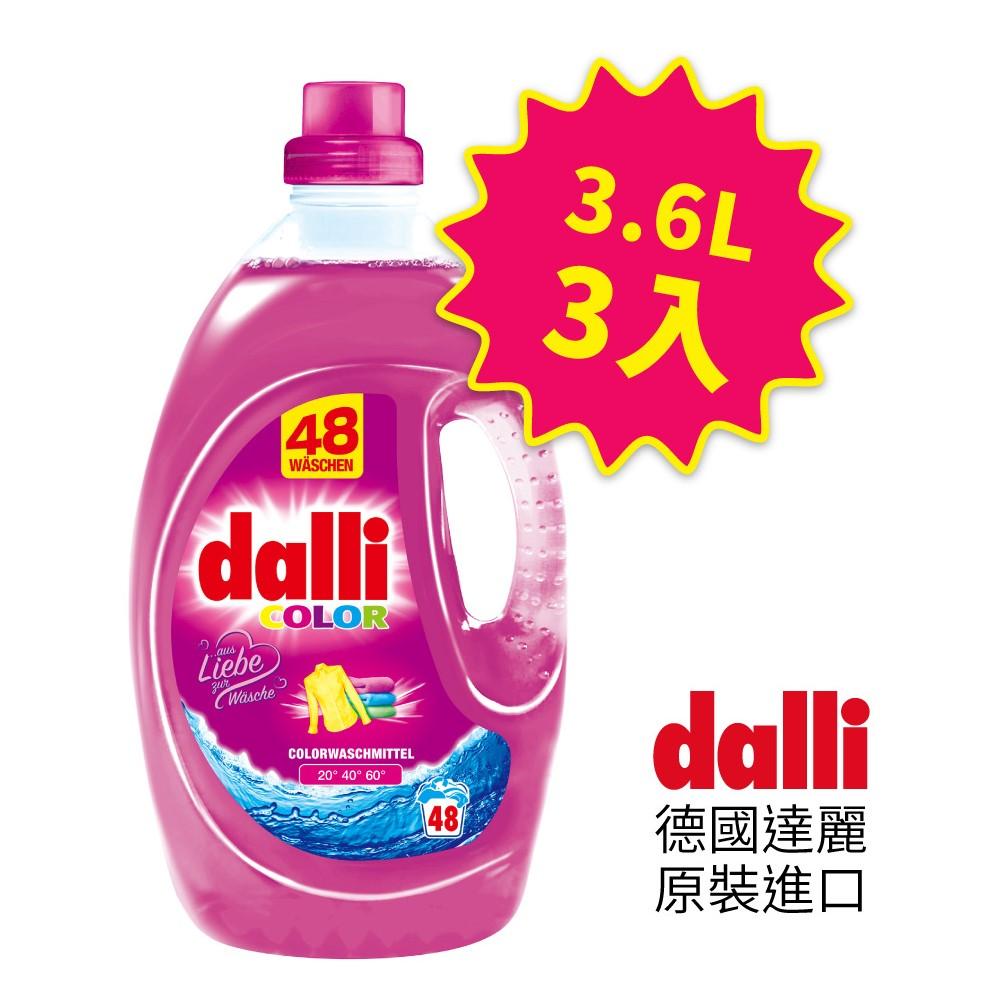 (即期品)德國達麗Dalli護色去汙洗衣精3.6L(3入/箱)(到期日:20200101)