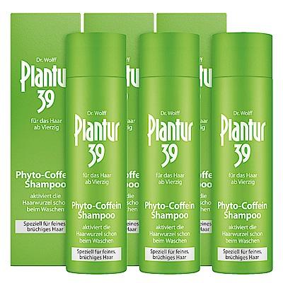 *Plantur39 植物與咖啡因洗髮露250mlx3(細軟脆弱髮)
