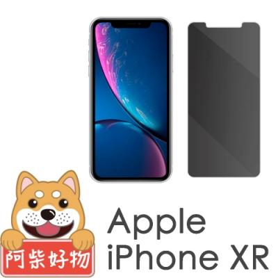 阿柴好物 Apple iPhone XR 非滿版 防窺玻璃保護貼