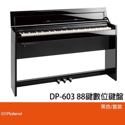 Roland DP603 /88鍵數位鋼琴/薄型時尚琴體/公司貨保固/黑色
