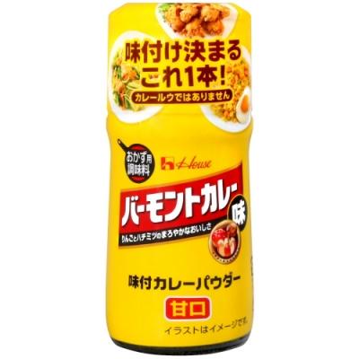 House 味付咖哩粉-佛蒙特風味(56g)