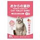 【雙12限定】寵喵樂 你的貓YourCat 天然環保條狀豆腐砂 6L 6包組