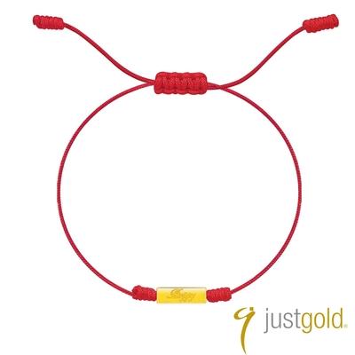 【Just Gold 鎮金店】Joyful 黃金手繩