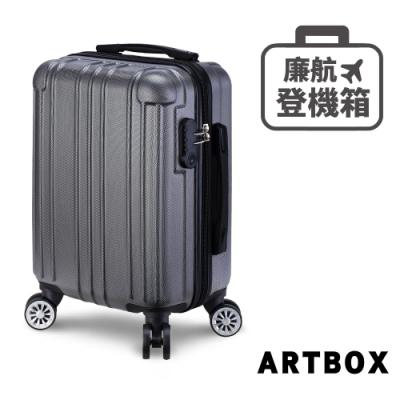 【ARTBOX】魔幻歷險 18吋輕量鑽石紋登機箱(時尚灰)