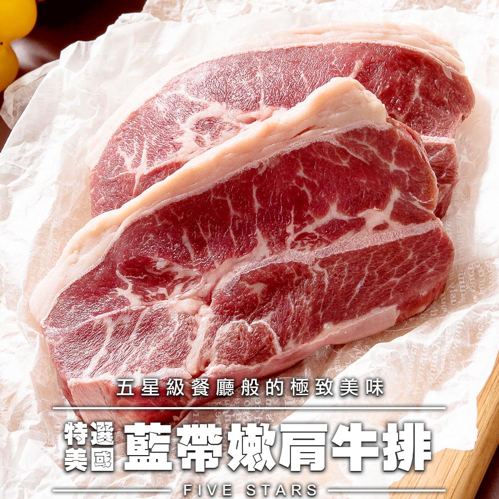 【愛上新鮮】美國藍帶特選嫩肩牛排6片組(2片裝/100g±10%/片)