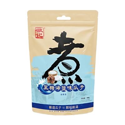 徽記 煮瓜子-黑糖海鹽口味(180g)