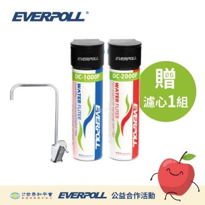 EVERPOLL全效完美版淨水系統(DCP-3004)