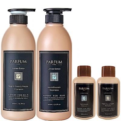 Parfum 巴黎帕芬 香氛精油洗髮精600mlX2+贈洗髮精X2