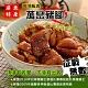 海鴻飯店 萬巒豬腳豪華禮盒(1台斤9兩)(2盒) product thumbnail 1