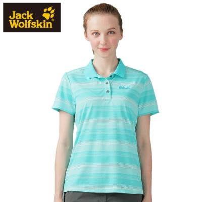 【Jack Wolfskin 飛狼】女 排汗短袖POLO衫『湖水綠』