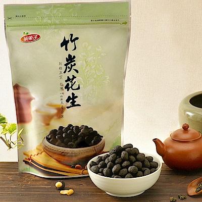 Mongi萌菓子 竹炭花生(250g/包,共兩包)
