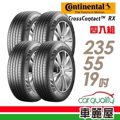 【Continental 馬牌】CrossContact RX 降噪濕地胎_四入組_235/55/19