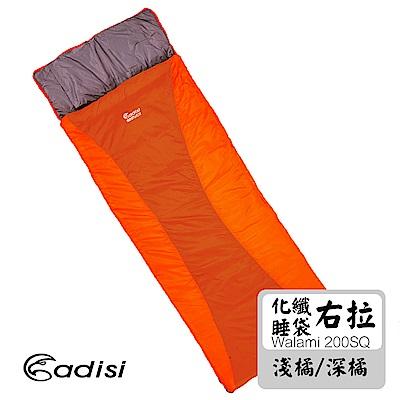 ADISI 化纖睡袋 Walami 200SQ AS17013 淺橘/深橘 右拉