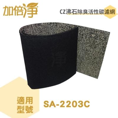 加倍淨CZ沸石除臭濾網適用尚朋堂SA-2203C清淨機6片