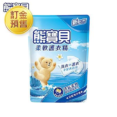 訂金預購-熊寶貝-柔軟護衣精補充包12件組
