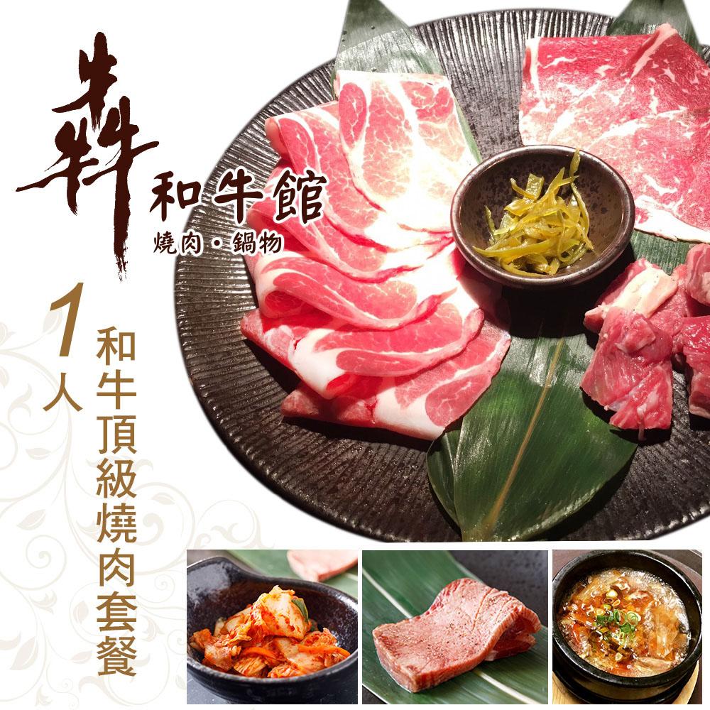 (台北)犇 和牛館-單人和牛頂級燒肉套餐