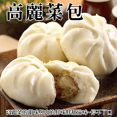 海陸管家-台灣手工高麗菜包8包(每包8顆/約520g)