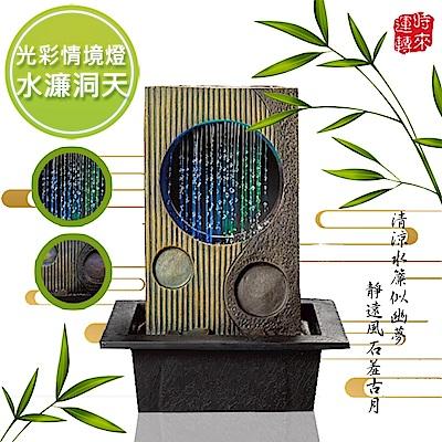 KINYO 發發發時來運轉情境燈 (GAR-6365)水濂洞天