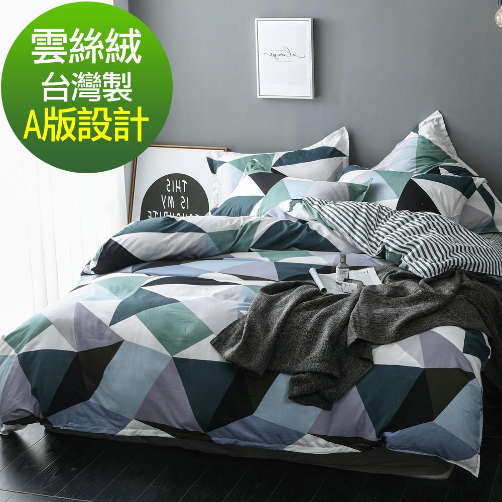 La Lune 台灣製經典超細雲絲絨單人床包枕套2件組 夜最美