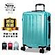 TURTLBOX特托堡斯 行李箱 旅行箱 加大版型 20吋 85T 現代印象(翡翠綠) product thumbnail 2