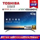東芝六真色升級三年保43型4K HDR智慧聯網LED液晶顯示器(43U6840VS)