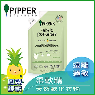 PiPPER STANDARD沛柏鳳梨酵素柔軟精補充包(天然) 750ml