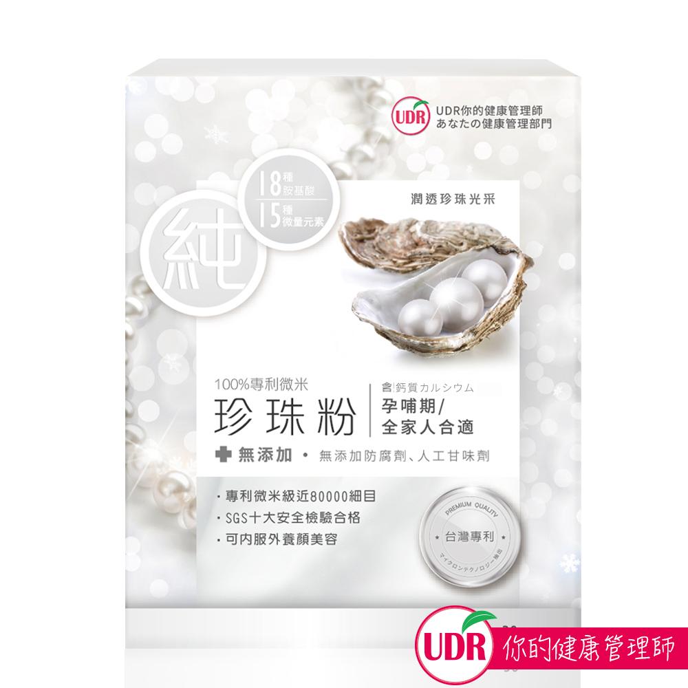 UDR 100%專利微米珍珠粉x1盒 (30包/盒) +UDR高纖奇亞籽窈窕酵素隨身包x5包