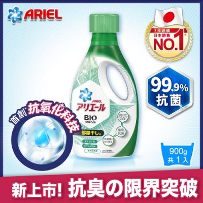 【日本ARIEL】新升級超濃縮深層抗菌除臭洗衣精 900g瓶裝 x1(室內晾衣型)