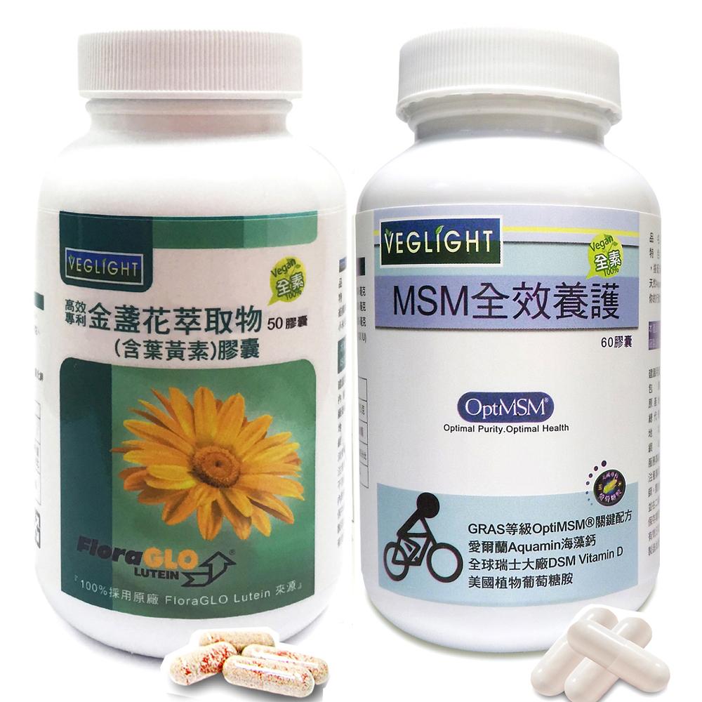 素天堂 金盞花葉黃素膠囊(5mg)(2瓶)+MSM全效養護膠囊(2瓶)