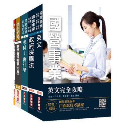 2020年台灣菸酒從業職員[事務管理]套書 (S044E20-1)
