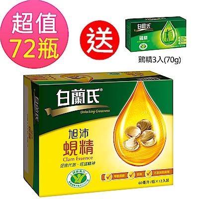 白蘭氏-旭沛蜆精-6盒組-60ml-瓶-x-12瓶