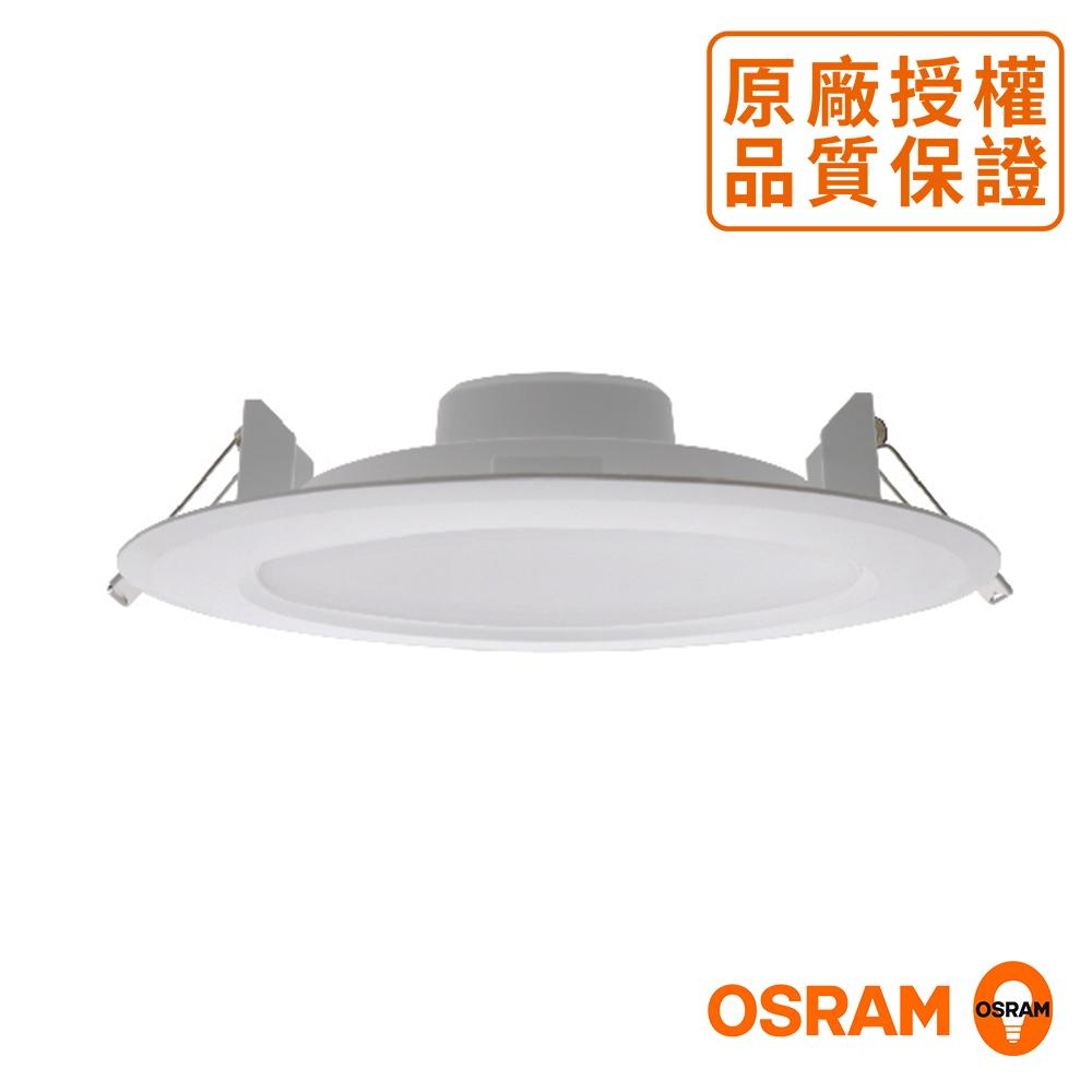 歐司朗OSRAM LEDVANCE 星亮 15W高亮度LED薄型崁燈-黃光
