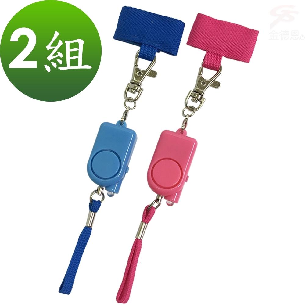 金德恩 2組mini金屬環扣式兒童照明呼救警報器附魔鬼氈袋/兩色可選