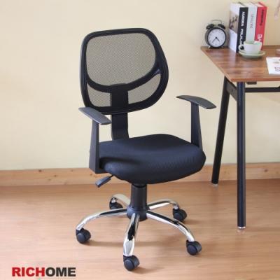 【RICHOME】吉姆超值辦公椅