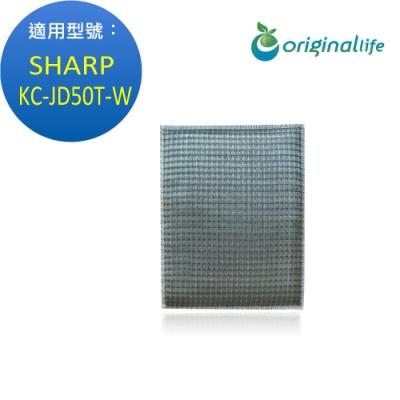 Original Life適用SHARP:KC-JD50T-W長效可水洗 超淨化清淨機濾網
