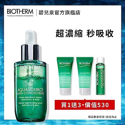 Biotherm 碧兒泉 水光保濕雙精華 50ml+贈3件禮