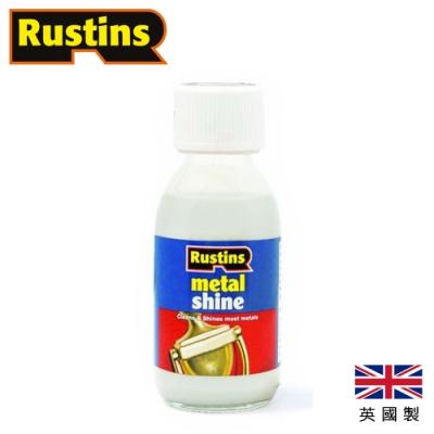 【英國Rustins】金屬清潔亮光劑 125ml