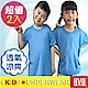 BVD 雙彩透涼童圓領短袖衫(麻海藍2入組)-台灣製造 product thumbnail 1