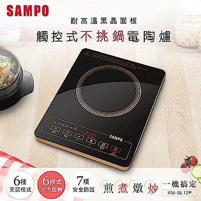 (快速到貨)SAMPO 聲寶 不挑鍋電陶爐 KM-SL12P