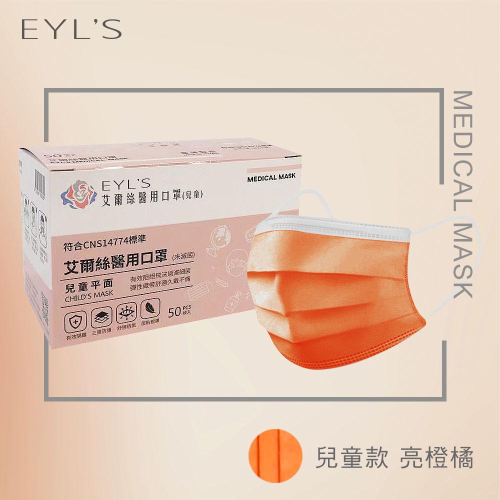 EYL'S 艾爾絲 醫用口罩 兒童款-亮橙橘1盒入(50入/盒)