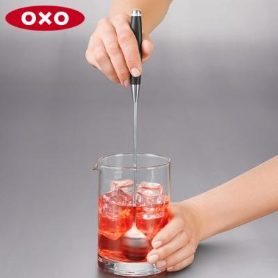 美國OXO 不鏽鋼調酒匙(快)