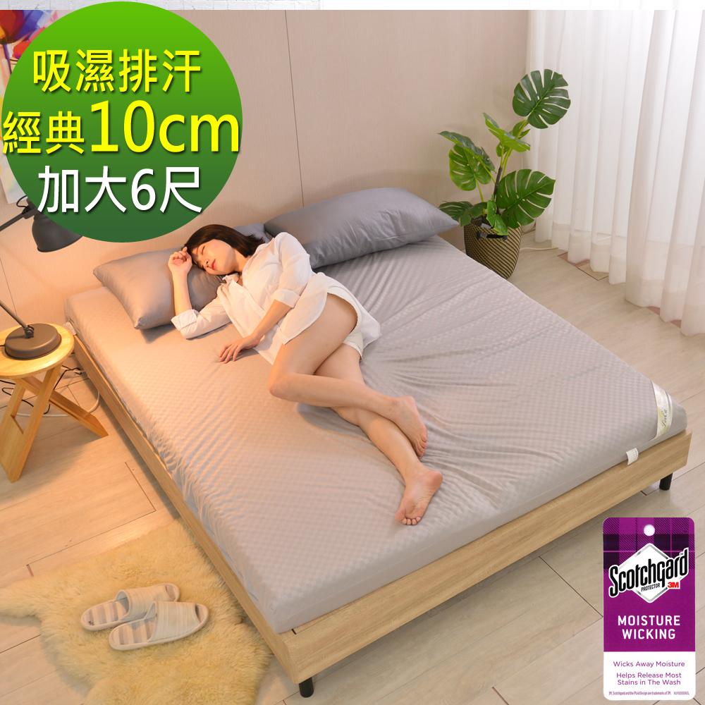 LooCa 經典超透氣彈力10cm記憶床墊-加大