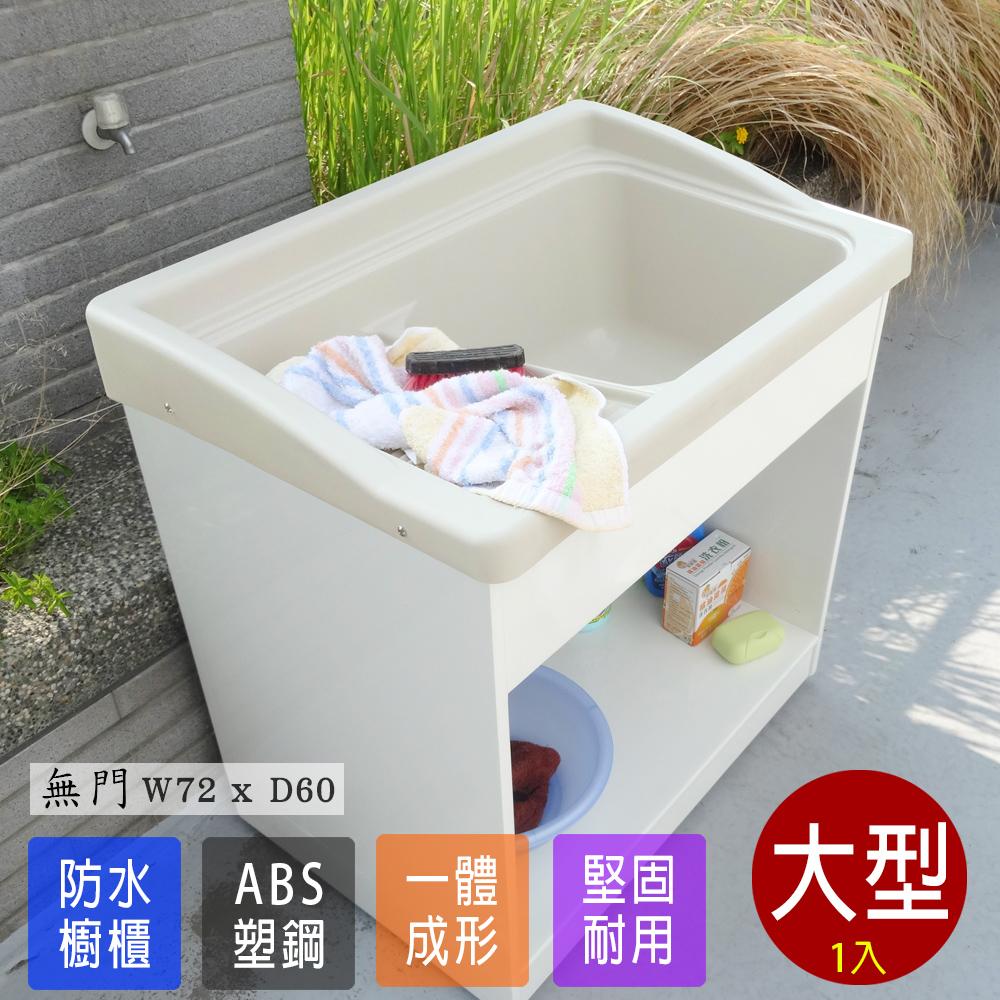 Abis 日式穩固耐用ABS櫥櫃式大型塑鋼洗衣槽(無門)-1入