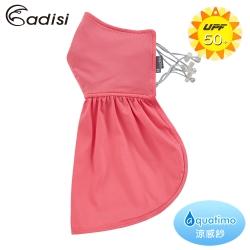 ADISI Aquatimo吸濕涼感抗UV附擋片口罩AS19041 / 蜜桃紅
