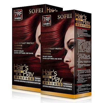 舒妃SOFEI 膠原蛋白添加Hairs Play護髮色彩染髮霜 7T莓果栗2入組